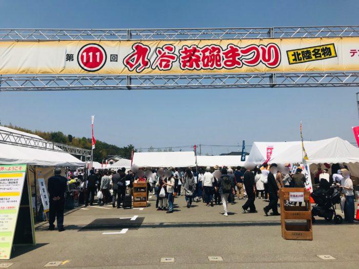 【金沢】九谷茶碗まつりに行ってみた!大人気の九谷青窯に並んでみた結果&戦利品をご紹介