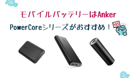 モバイルバッテリーはAnker(アンカー)のPowerCoreシリーズがおすすめ!
