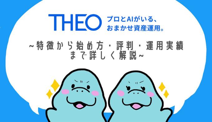 テオ ドコモ 評判