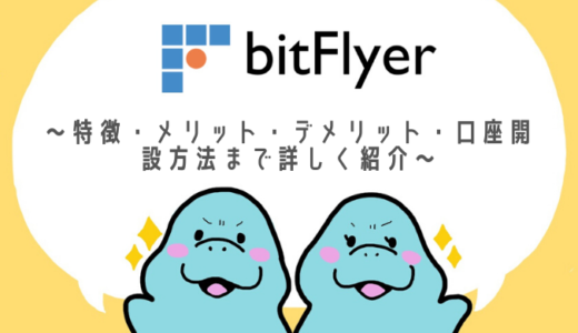 bitFlyer(ビットフライヤー)の特徴・メリット・デメリット・口座開設方法まで詳しく解説