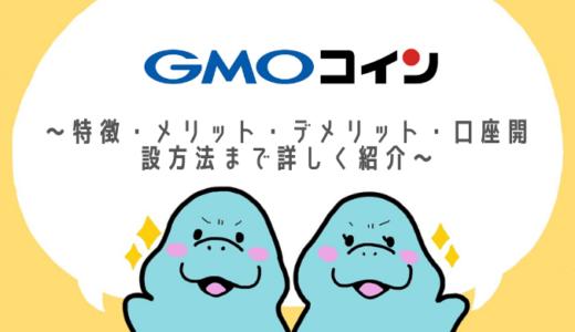 GMOコインの特徴・メリット・デメリット・口座開設方法まで詳しく解説