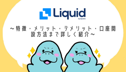 Liquid(リキッド)の特徴・評判・メリット・デメリット・口座開設方法まで詳しく解説