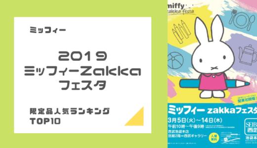 【ミッフィーZakkaフェスタ2019】西武池袋本店で関東初開催!限定品人気ランキングTOP10はコレ!