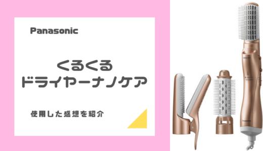 【Panasonic】髪にやさしいくるくるドライヤーナノケアの感想!サロンブローブラシは使いづらい!?