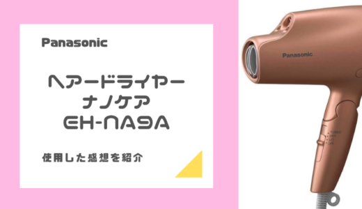 【Panasonic】ヘアードライヤーナノケアEH-NA9Aを購入して使用してみた感想を紹介!