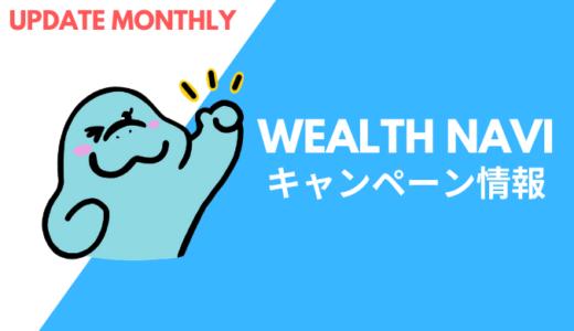 WealthNavi(ウェルスナビ)のキャンペーン情報!お得にロボアドバイザーを始めよう!
