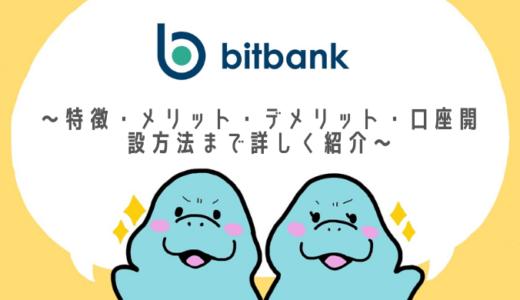 bitbank(ビットバンク)の特徴・評判・メリット・デメリット・口座開設手順まで詳しく解説