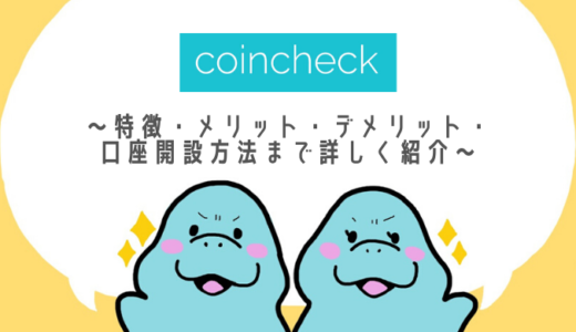 Coincheck(コインチェック)の特徴・メリット・デメリット・口座開設手順まで詳しく解説