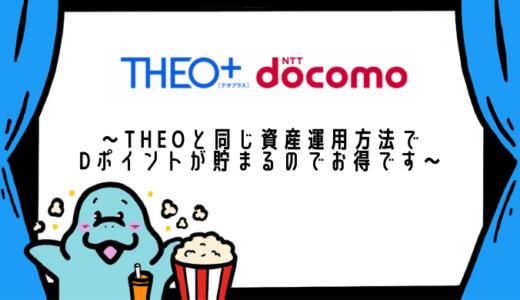 THEO+(テオプラス)docomoとは?THEOと同じ資産運用方法でdポイントが貯まります