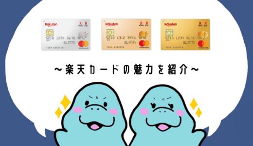 楽天カードの人気の魅力とは?ポイント還元率だけではなく投資もできる万能カード
