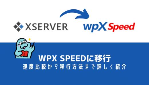 エックスサーバーからwpX Speedに移行!速度比較から移行方法まで詳しく紹介