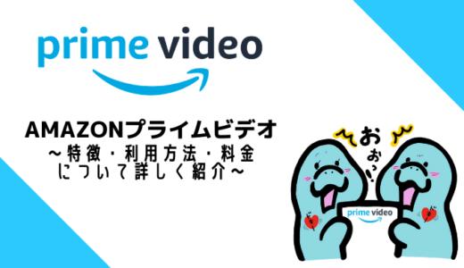prime video(プライムビデオ)の特徴・料金・サービス内容について紹介!