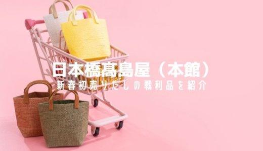 【2019年福袋】日本橋髙島屋(本館)の新春初売りだしで購入した戦利品を紹介