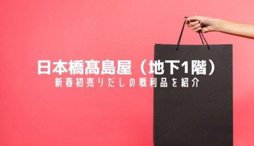 【2019年福袋】日本橋髙島屋(本館地下1階)の新春初売りだしで購入した戦利品を紹介