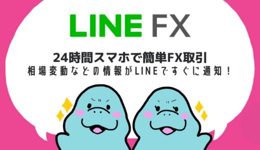 LINE FXの特徴・やり方・評判を詳しく紹介!相場変動情報もLINEですぐに通知