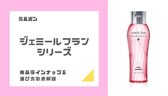 【ミルボン】ジェミールフランシリーズ!!商品ラインナップ&選び方徹底解説!