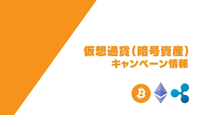 仮想通貨(暗号資産)のキャンペーン情報まとめ一覧を紹介!お得に始めましょう!