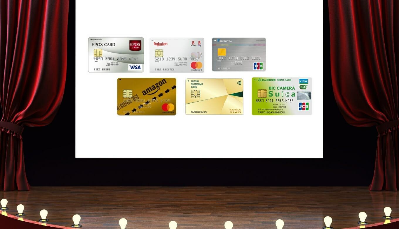 おすすめのクレジットカードまとめ!3枚を組み合わせて使い分けるのがベストです