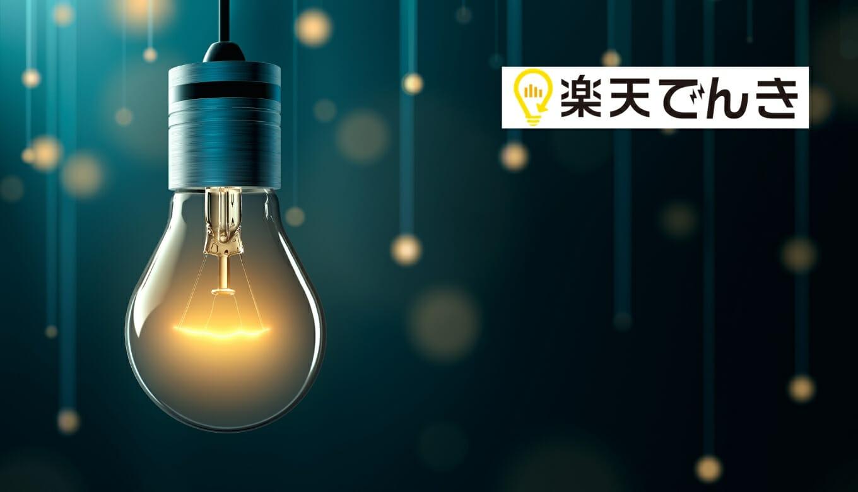 東京電力スマートライフプランから楽天でんきに切り替え!方法・料金・節約額を紹介します