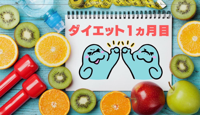 【1ヵ月目】まなすけまなこのダイエット日記 ~体重が限界突破~